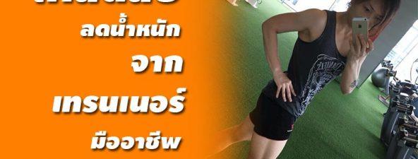 เทรนเนอร์มืออาชีพแนะนำ วิ่งลดน้ำหนัก ลดความอ้วน ทำได้ด้วยตัวเอง